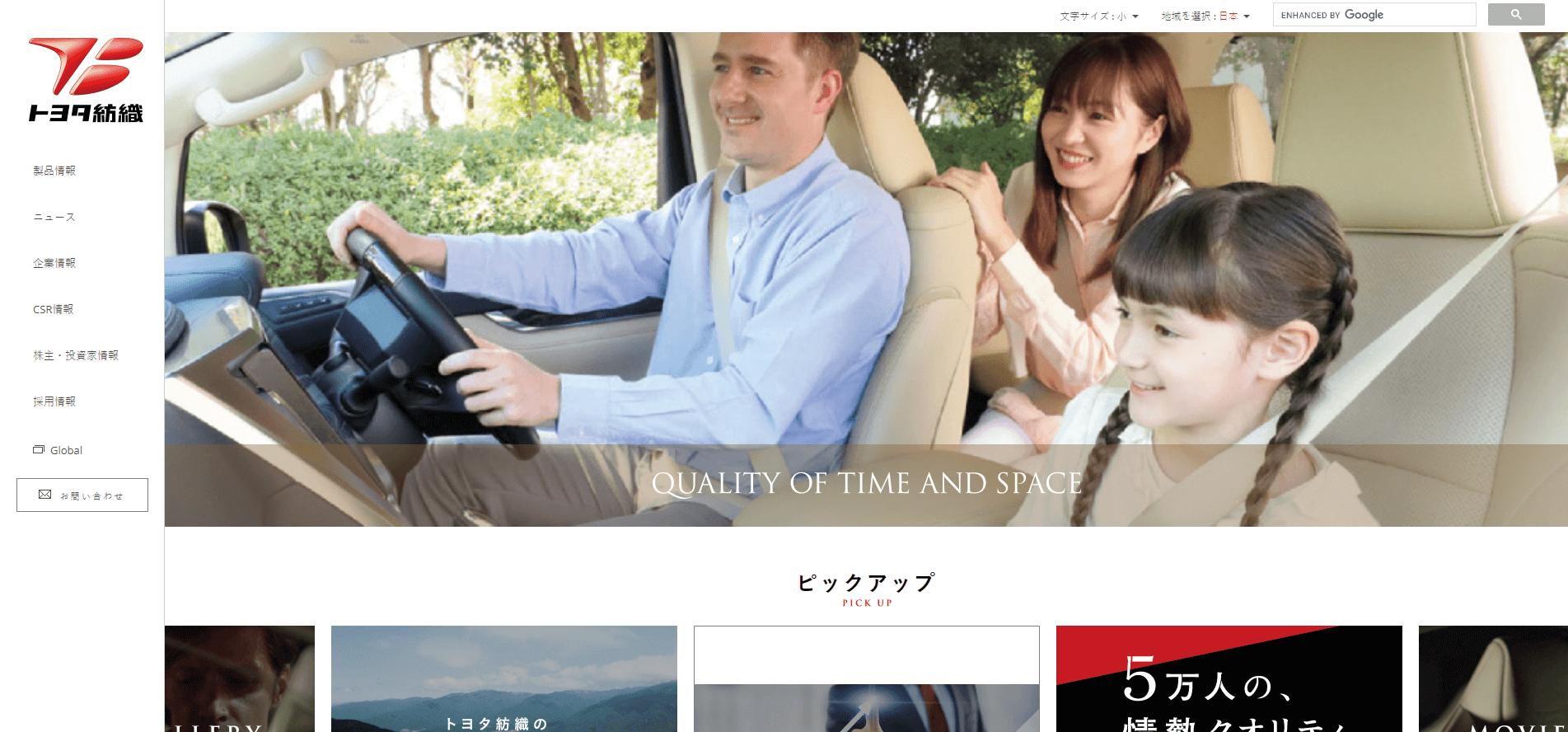 トヨタ紡織株式会社(