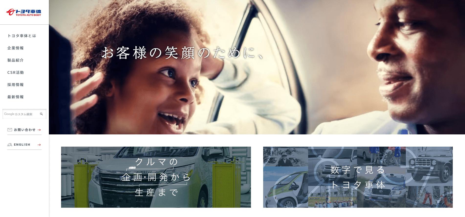 トヨタ車体株式会社