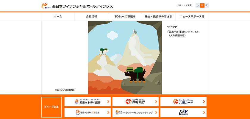 株式会社西日本フィナンシャルホールディングス