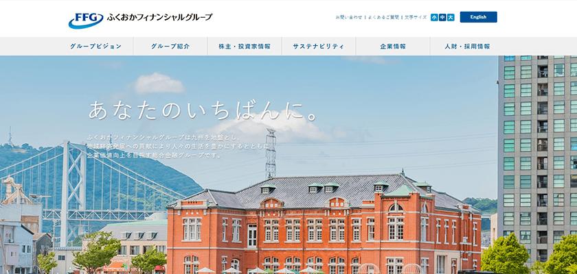 株式会社ふくおかフィナンシャルグループ