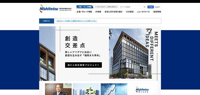 西日本鉄道株式会社