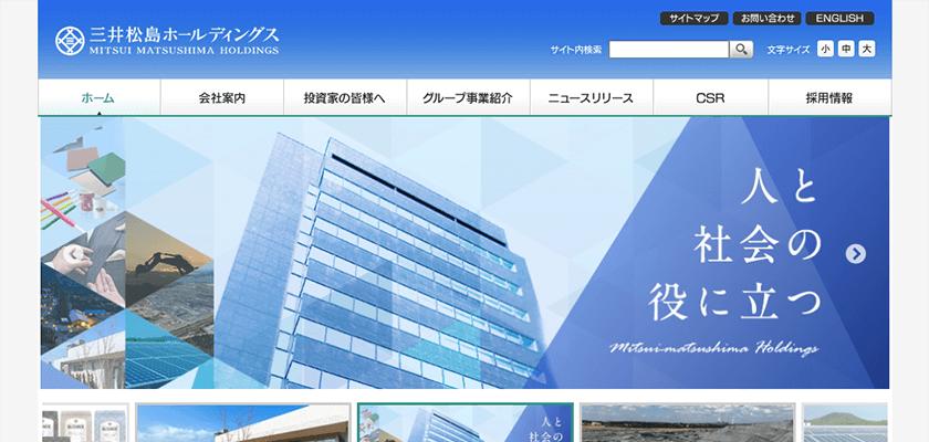三井松島ホールディングス株式会社