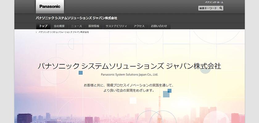 パナソニック システムソリューションズ ジャパン株式会社