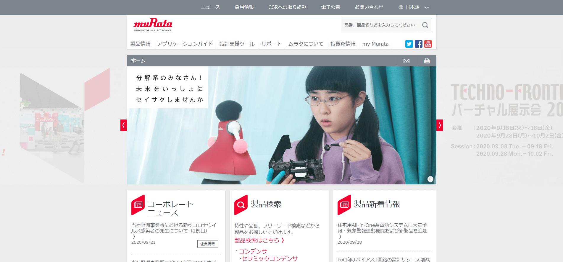 株式会社村田製作所
