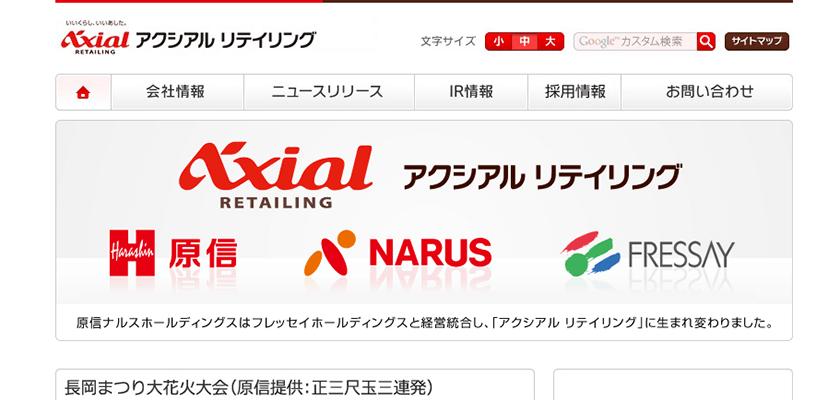 アクシアル-リテイリング株式会社