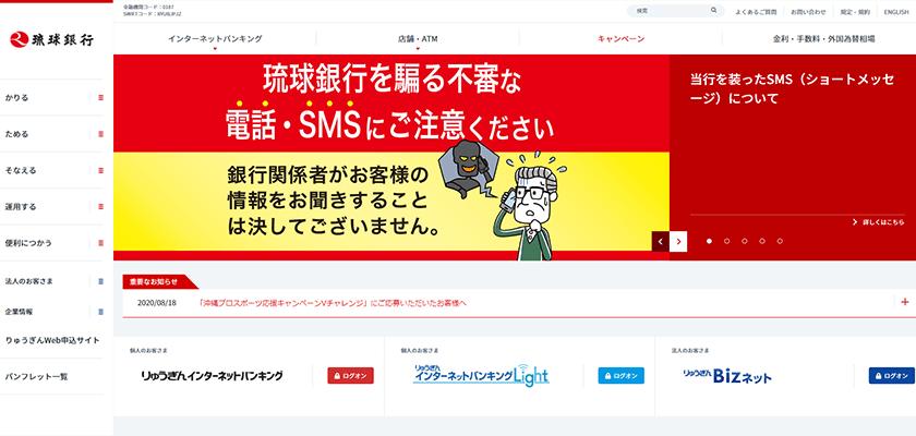 株式会社琉球銀行