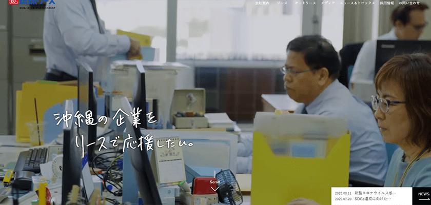 株式会社琉球リース