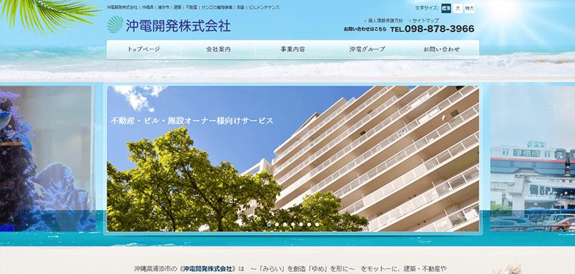 沖電開発株式会社