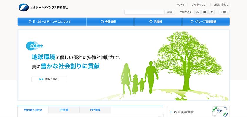 E・Jホールディングス株式会社