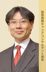 国家資格キャリアコンサルタント保有,須賀川 敏哉