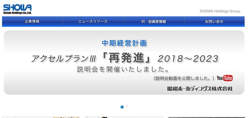 昭和ホールディングス株式会社