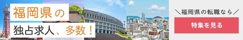 福岡県の特集求人を見る