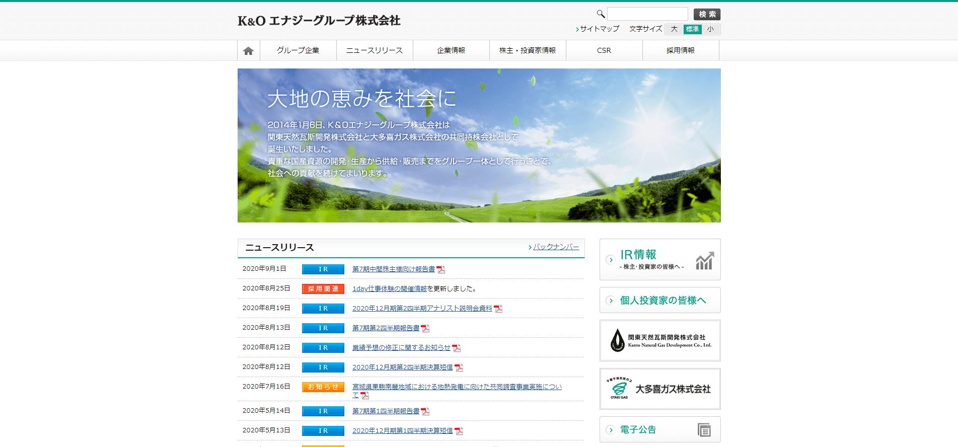K&Oエナジーグループ株式会社