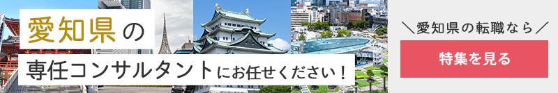 愛知県の特集求人を見る