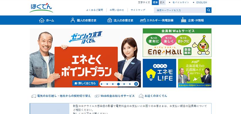北海道電力株式会社_